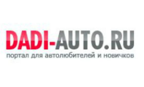Добавить пресс-релиз на сайт Dadi-auto.ru