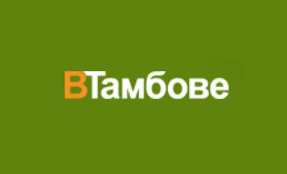 Добавить пресс-релиз на сайт ВТамбове