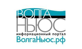 Добавить пресс-релиз на сайт Волга Ньюс