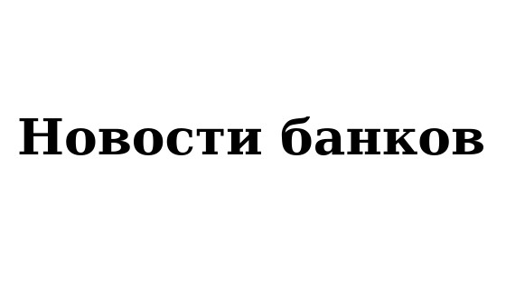 Novosti-bankov.ru