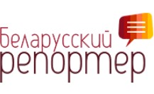 Добавить пресс-релиз на сайт Беларусский репортер