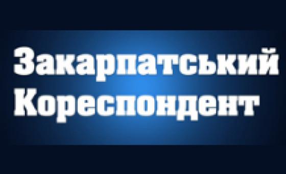 Добавить пресс-релиз на сайт Закарпатський кореспондент