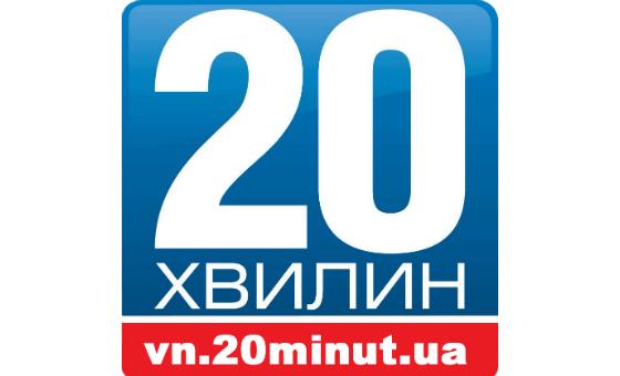 Добавить пресс-релиз на сайт 20 хвилин — Новини Вінниці