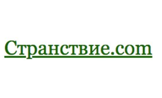 Stranstvie.com