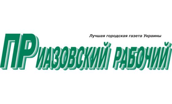 Добавить пресс-релиз на сайт Приазовский Рабочий